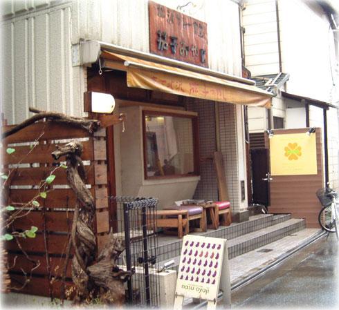 nasu_mise.jpg